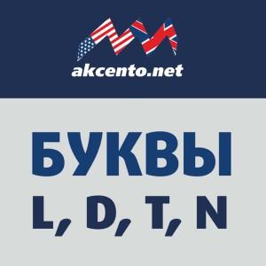 Урок 1. Согласные L, D, T, N.