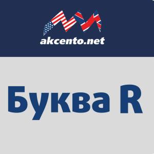 Буква R. Akcento.net