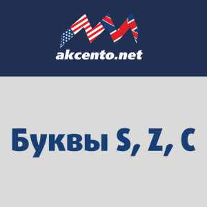 Английские буквы S Z и C | Akcento.net