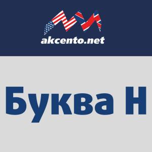 Буква H. Akcento.net