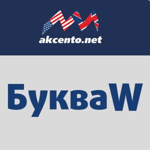 буква W. akcento.net