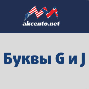 звук dʒ, буквы J и G