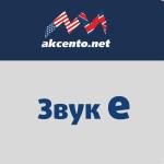 Звук E - Akcento.net