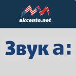 Английские слова со звуком a: | Akcento.net