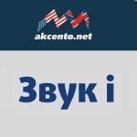 Буква i в закрытом слоге | Akcento.net
