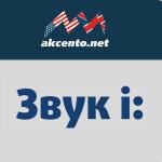 Долгий звук i | Akcento.net